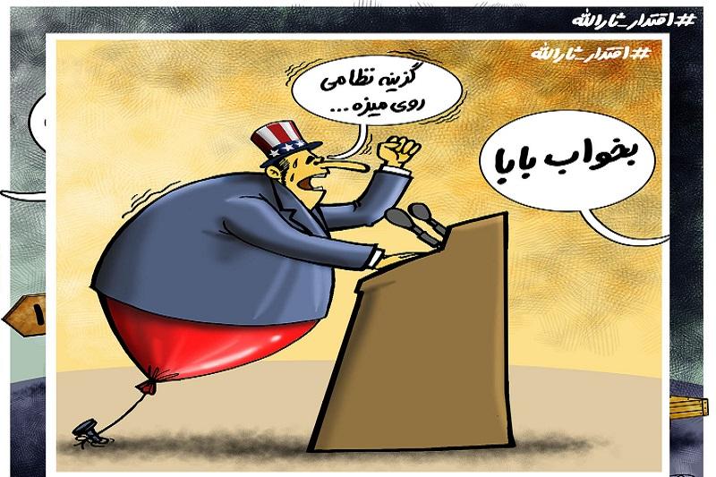کاریکاتور:ما اجازه نفوذ نمی دهیم