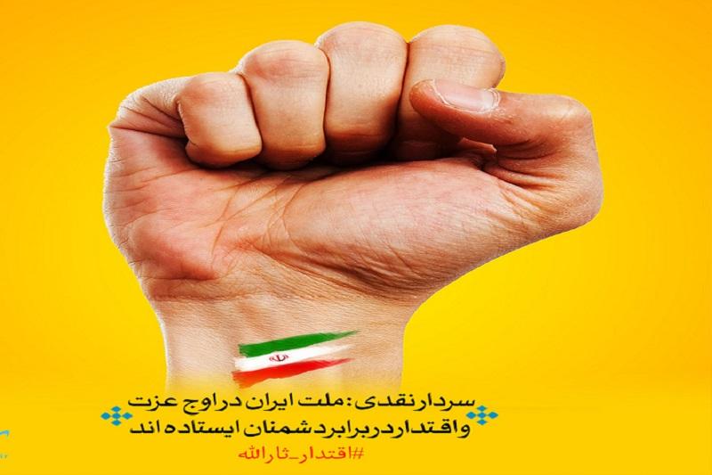 مجموعه پوسترهای اقتدار ثار الله