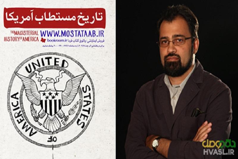 تاریخ مستطاب آمریکا تازه اول راه است/ مازیار بیژنی از نخبگان کاریکاتور تاریخ ایران است