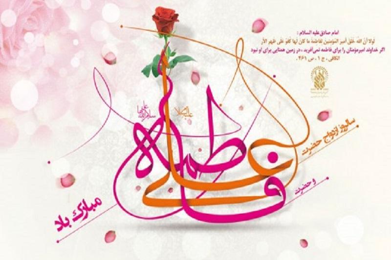 ورود مجردها ممنوع!/ عاشقانههایی برای سالروز ازدواج امام علی(ع) و حضرت فاطمه(س) +فیلم و دانلود