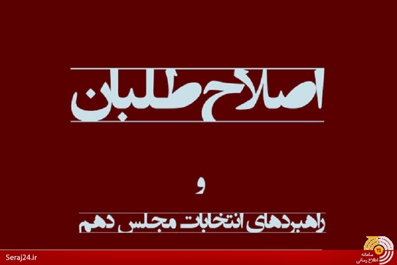 نهمین ضلع لیست انتخاباتی اصلاحطلبان تشکیل شد/بازسازی اصلاحات به انشقاق تبدیل شد