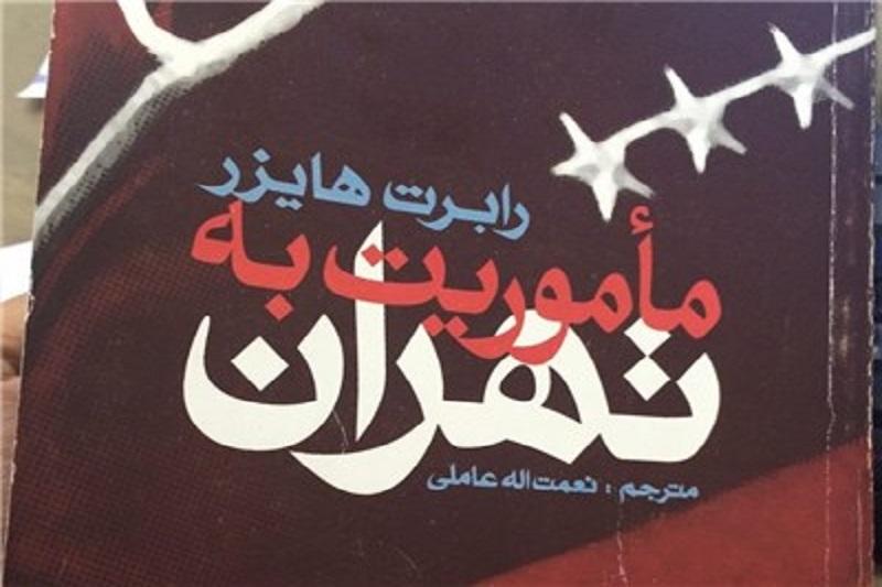 آغاز قتلعام ایرانیان به دستور یک ژنرال آمریکایی:لولهها را پایین بیاورید
