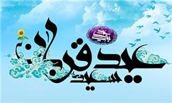 بهترین دعا در روز عید قربان
