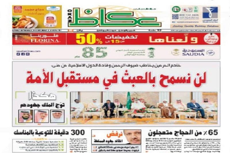 از بیتفاوتی روزنامههای سعودی به کشتار حجاج در منا تا اتهام به حجاج ایرانی+ تصاویر