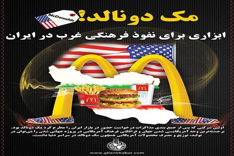 پوستر: ابزاری برای نفوذ فرهنگی غرب در ایران
