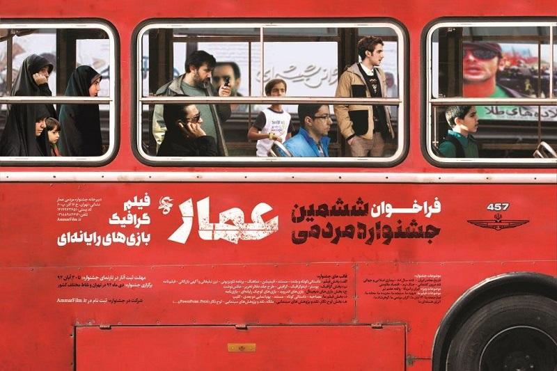 فرصت ثبتنام در بخش «فیلم» و «فیلمنامه» ششمین دوره جشنواره عمار تا 10 آذر تمدید شد/ ثبتنام 2350 اثر تاکنون