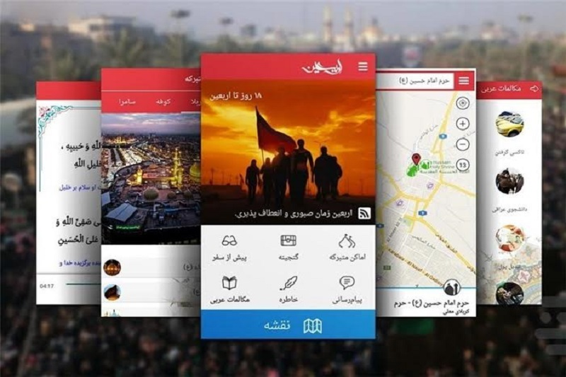 نرمافزار موبایل پیامرسان و نقشهی آفلاین اربعین رونمایی شد+ لینک دانلود