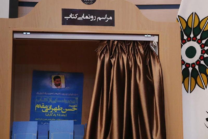 کتاب خاطرات پدر موشکی ایران رونمایی شد