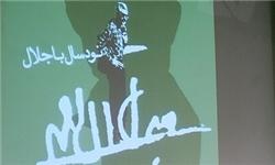 برگزیدگان هشتمین دوره جایزه ادبی جلال آل احمد معرفی شدند