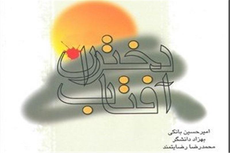 نگاهی به رمان «دختران آفتاب»