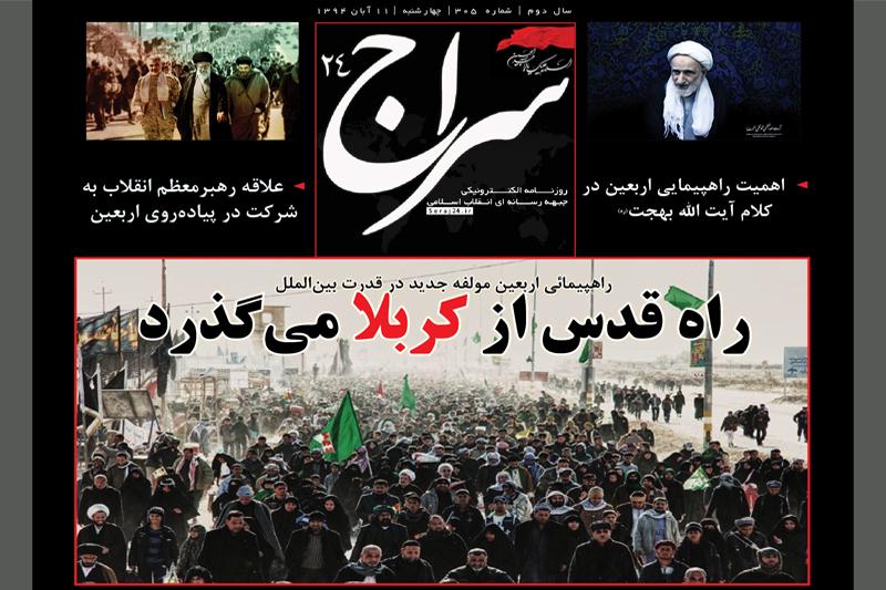 پیشخوان اینترنتی «سراج 24» ویژه اربعین حسینی