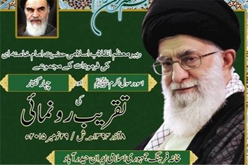 رونمایی از ترجمه اردوی دو کتاب از مقام معظم رهبری در پاکستان