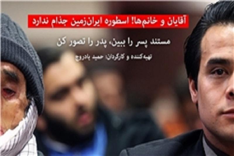 از دیدار با رهبر انقلاب تا حضور در بخش مسابقه سینما حقیقت/«بابا رجب» قهرمان است،جذام ندارد!