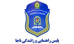توقیف خودروی ۴۰ هزار بدحجاب/ حضور «پلیس پلاک» برای برخورد با دستکاری پلاک/ جریمه ۵۰ هزار تومانی شیشه دودی با غلظت بالا