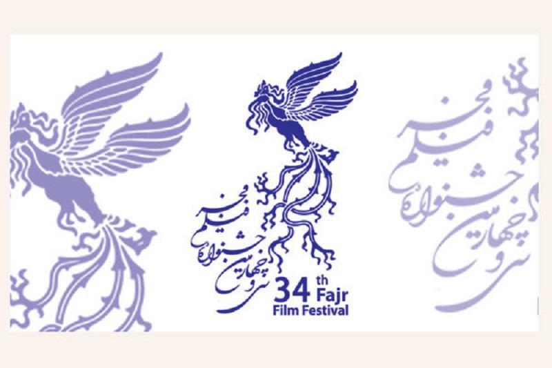 فراخوان مسابقه تبلیغات فیلم جشنـواره فیلـم فجر منتشر شد