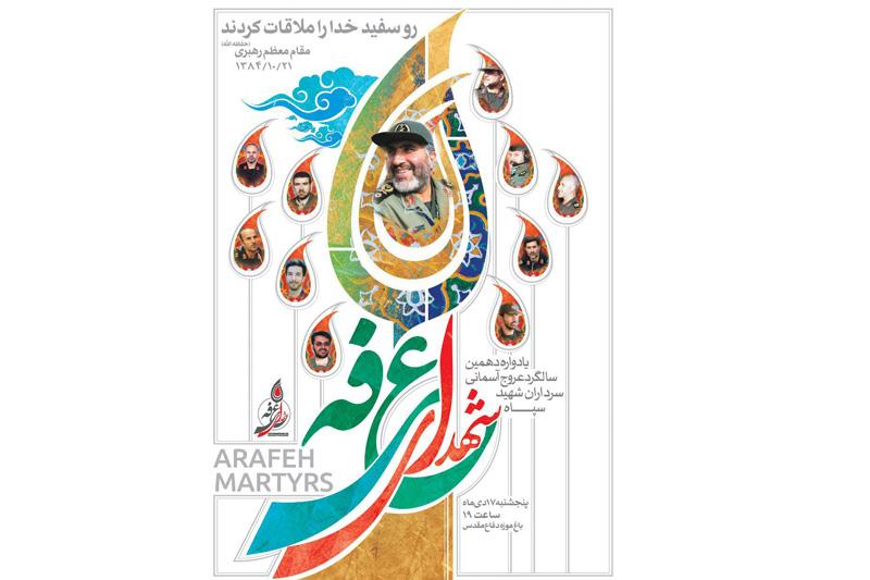 برگزاری دهمین یادواره ملی شهدای عرفه در باغ موزه دفاع مقدس