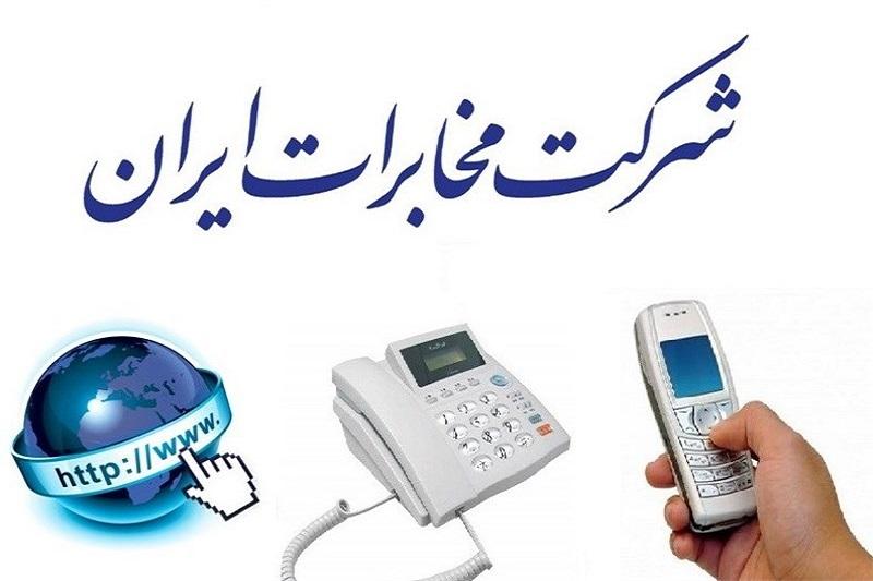 طرحهای تشویقی همراه اول نمیتواند برای تلفن ثابت فعال شود؟