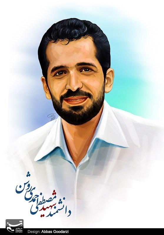 چهارمین سالگرد شهید احمدی روشن برگزار میشود