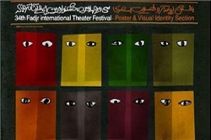 اعلام اسامی برگزیدگان مسابقه پوستر جشنواره تئاتر فجر