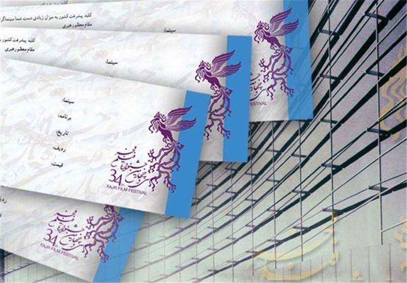 فردا ظهر، آغاز تحویل بلیتهای جشنواره فیلم فجر