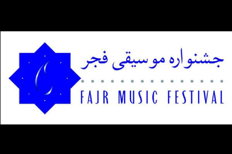 داوری آثار جشنواره موسیقی فجر به روزهای پایانی رسید