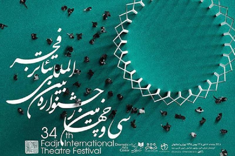 برگزیدگان بخشهای مختلف جشنواره تئاتر فجر معرفی شدند