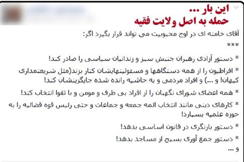 لایک استاندار به اهانت کنندگان ولی فقیه!+ عکس