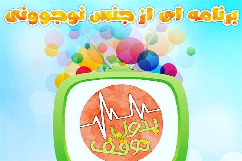 «بدون توقف» از شنبه ۲۴ بهمن پخش میشود
