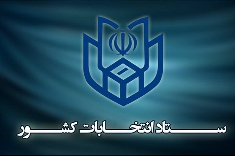 انتقال ۵ حوزه انتخابیه برخی نامزدهای مجلس خبرگان رهبری