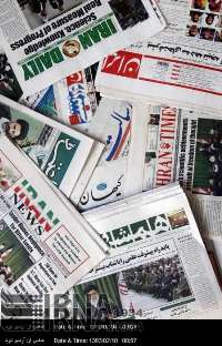 Headlines in Iranian English-language dailies on Feb 13