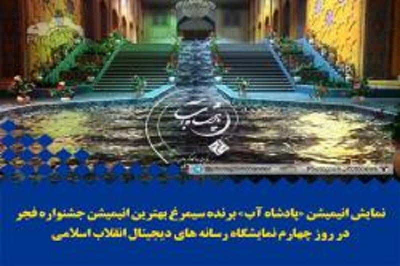 فتوگرام: چهارمین روز نمایشگاه رسانه های دیجیتال انقلاب اسلامی