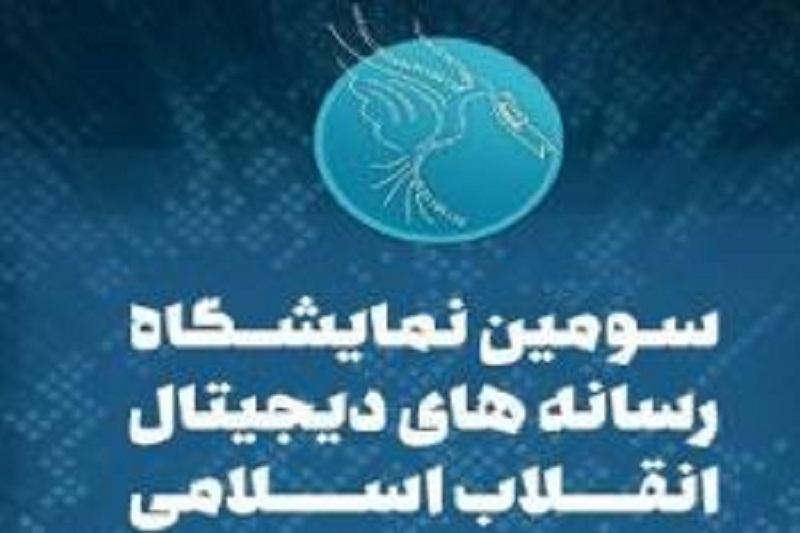 سومین نمایشگاه رسانه های دیجیتال انقلاب اسلامی تمدید شد