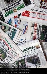 Headlines in Iranian English-language dailies on Feb 16