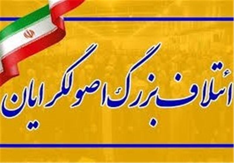 لیست کاندیداهای مورد حمایت ائتلاف بزرگ اصولگرایان در سراسر کشور+ اسامی کامل به تفکیک استانها