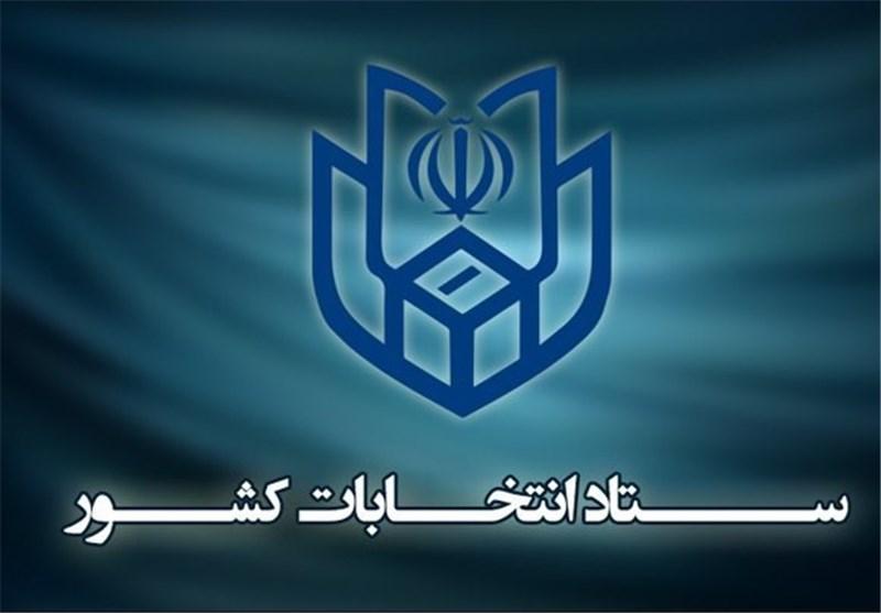 انتخابات در تهران تا ساعت ۲۳ تمدید شد/ تمدید زمان انتخابات در سایر استانها بنا به صلاحدید استانداران