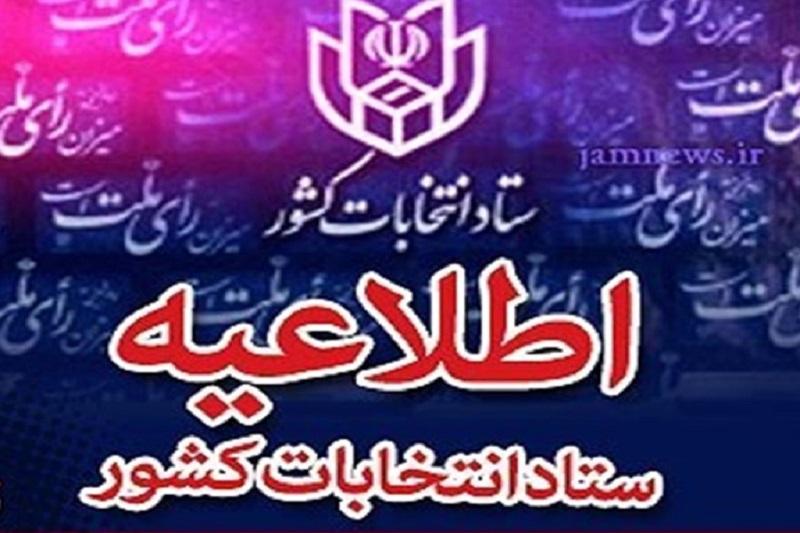 نمایندگان مجلس دهم در «تفرش، آشتیان و فراهان» و «نطنز» مشخص شدند
