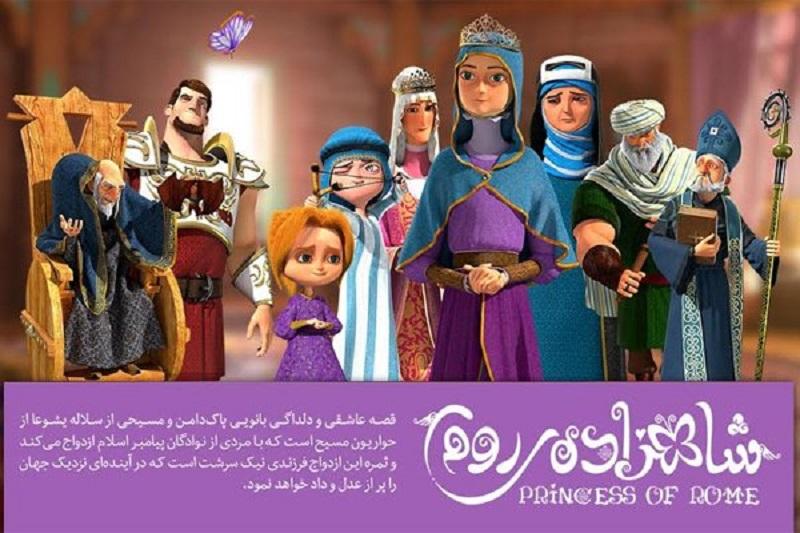 «شاهزاده روم» ۱۸ اسفند به شبکه نمایش خانگی میآید