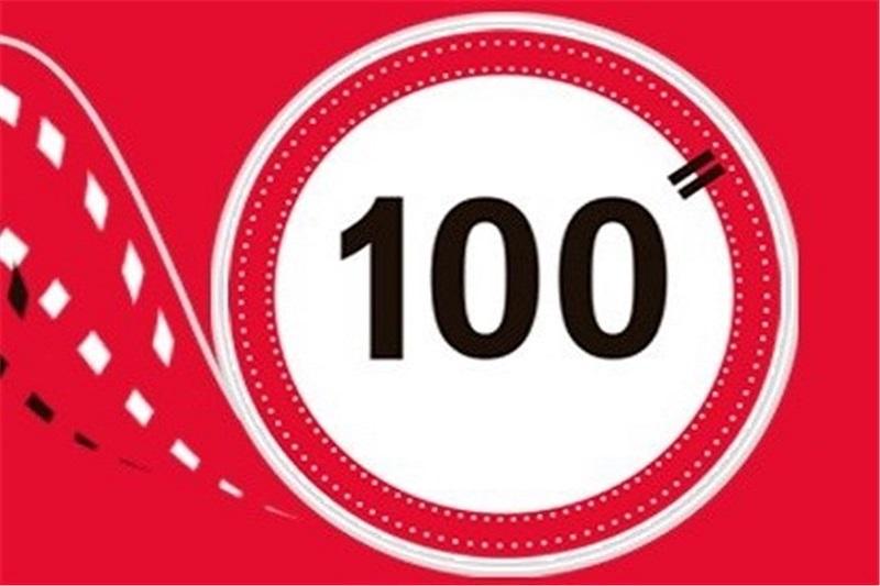 جشنواره فیلمهای ۱۰۰ ثانیهای تهران، نخستین جشنواره فیلم ثانیهای در جهان