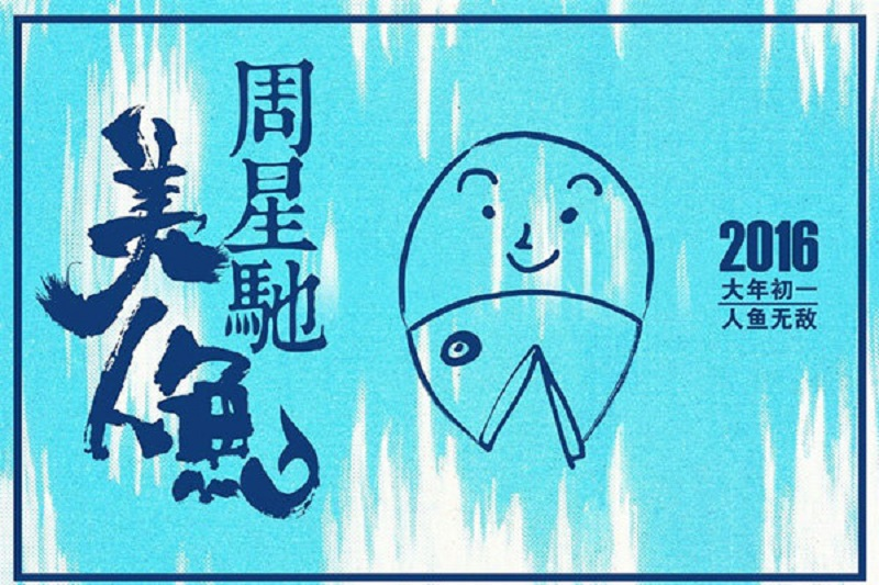 باکس آفیس چین از آمریکا جلو زد/فروش ۵۰۰ میلیون دلاری «پری دریایی»