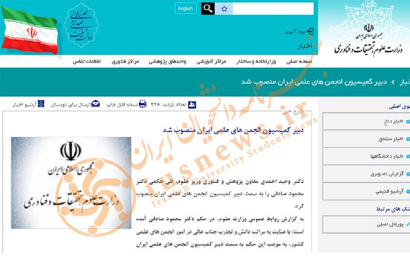 تخلفی دیگر در لیست تهران وجود دارد؟ +اسناد