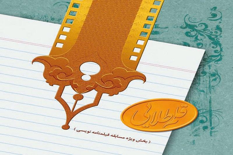 کتب تقریظشده توسط رهبر انقلاب، در جشنواره فیلم مقاومت تبدیل به فیلمنامه میشوند