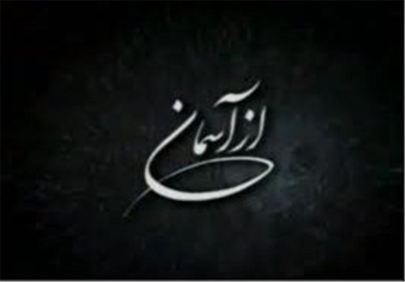 درخشش سه شهید اهل حرم در برنامه «از آسمان»