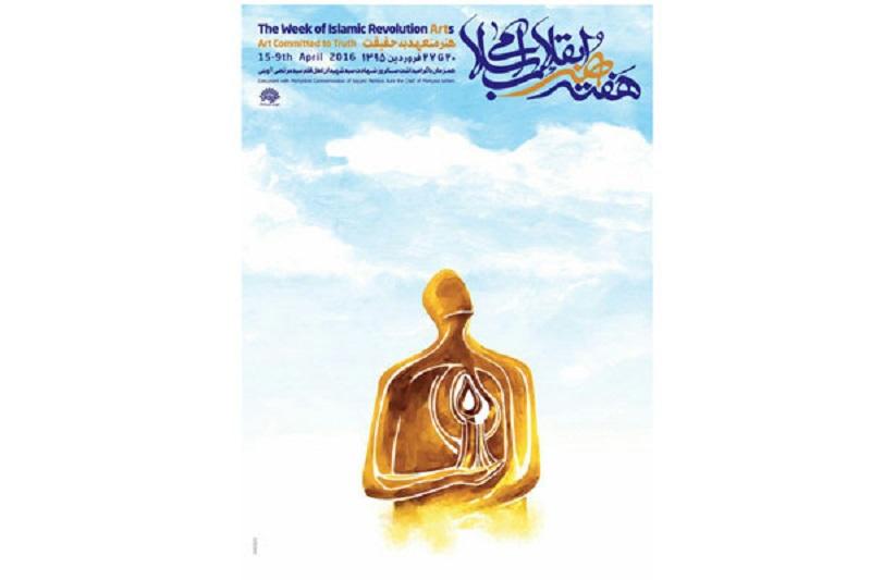 چهره سال هنر انقلاب اسلامی معرفی میشود