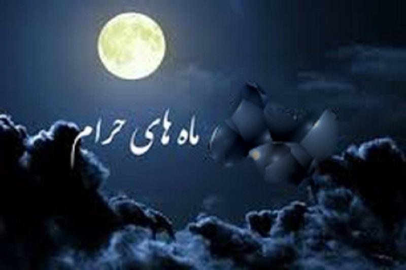 آنچه باید درباره ماههای حرام بدانیم