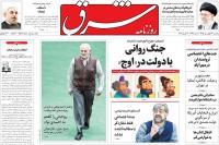 گافهای روزنامه اصلاحطلب در یادداشت تخریبی خود علیه سازمان «اوج»