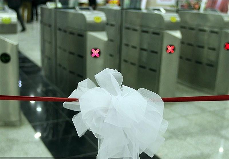 ایستگاه مترو «شهر آفتاب» افتتاح شد