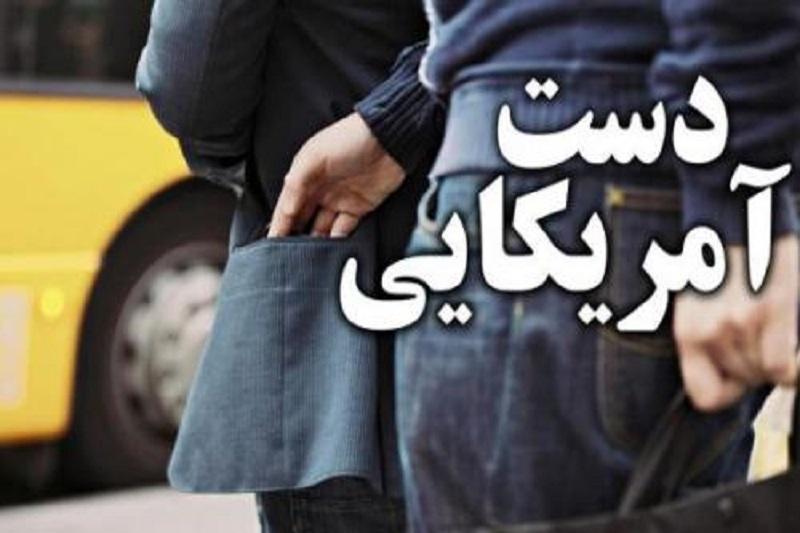 همیشه دستان آمریکایی ها در کار است ! / بهانه آمریکا برای مصادره ٢میلیارد از اموال ایران چیست؟+تصاویر