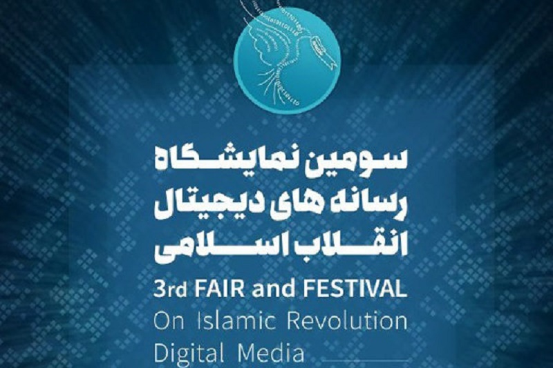 اختتامیه سومین نمایشگاه رسانه دیجیتال انقلاب برگزار می شود