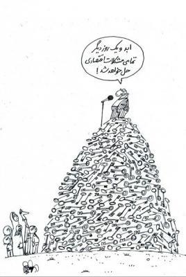 کاریکاتور/دولت وعده و امید!