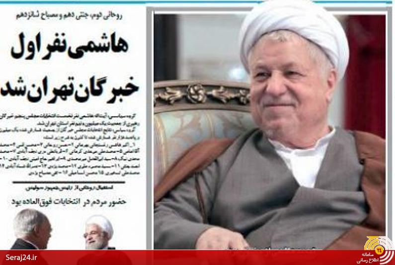 بازخوانی تحرکات پیش از انتخابات بی بی سی و هاشمی رفسنجانی/ انتخاب آیت الله جنتی خارچشم دشمنان انقلاب
